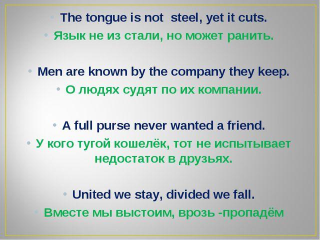 The tongue is not steel, yet it cuts. Язык не из стали, но может ранить. Men...