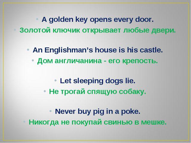 A golden key opens every door. Золотой ключик открывает любые двери. An Engli...