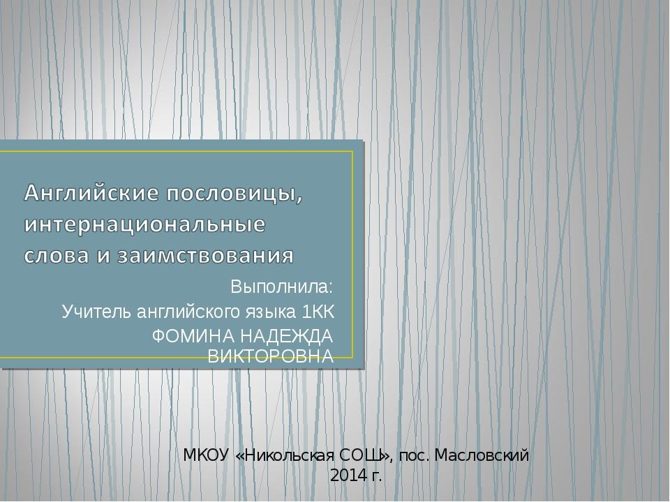 Выполнила: Учитель английского языка 1КК ФОМИНА НАДЕЖДА ВИКТОРОВНА МКОУ «Нико...