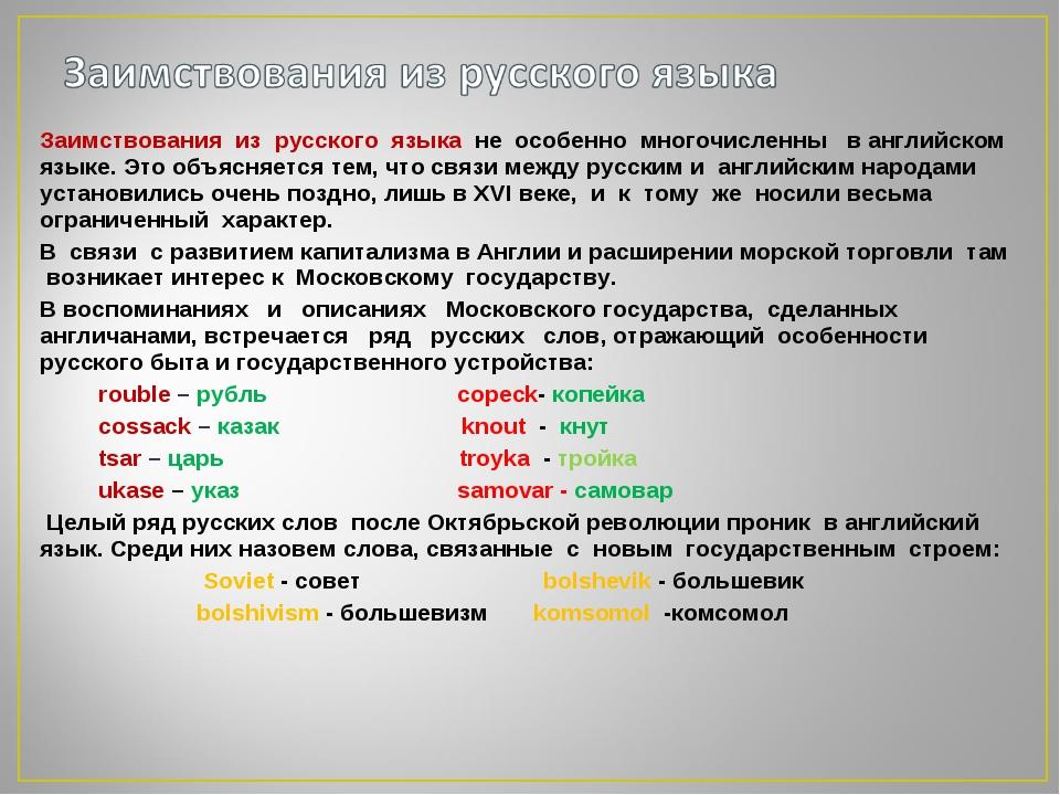 Заимствования из русского языка не особенно многочисленны в английском языке....
