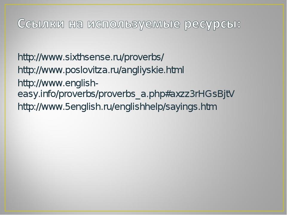 http://www.sixthsense.ru/proverbs/ http://www.poslovitza.ru/angliyskie.html h...