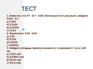 1. Известно, что 97 · 32 = 3104. Используя этот результат, найдите 0,032 · 9