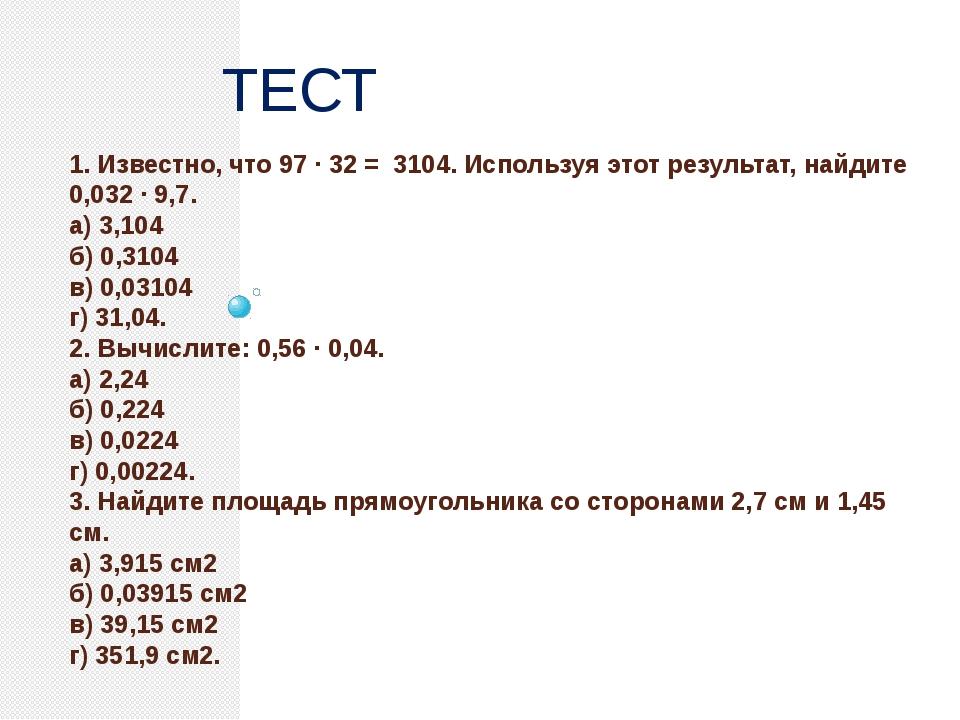 1. Известно, что 97 · 32 = 3104. Используя этот результат, найдите 0,032 · 9...