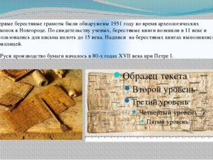 Впервые берестяные грамоты были обнаружены 1951году вовремя археологических