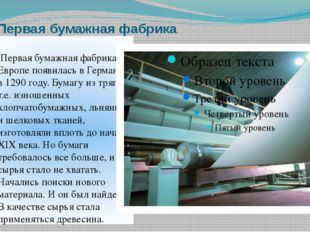 Первая бумажная фабрика Первая бумажная фабрика в Европе появилась в Германии