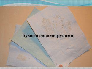 Бумага своими руками
