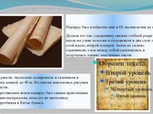 Папирус был изобретён ещё в III тысячелетии до н. э. Делали его так: сердцеви