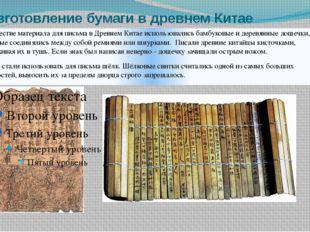 Изготовление бумаги в древнем Китае В качестве материала для письма в Древнем