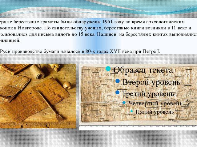 Впервые берестяные грамоты были обнаружены 1951году вовремя археологических...