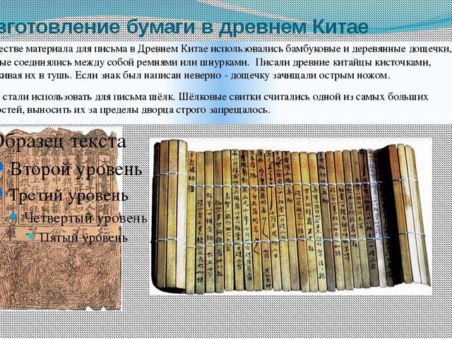 Изготовление бумаги в древнем Китае В качестве материала для письма в Древнем...