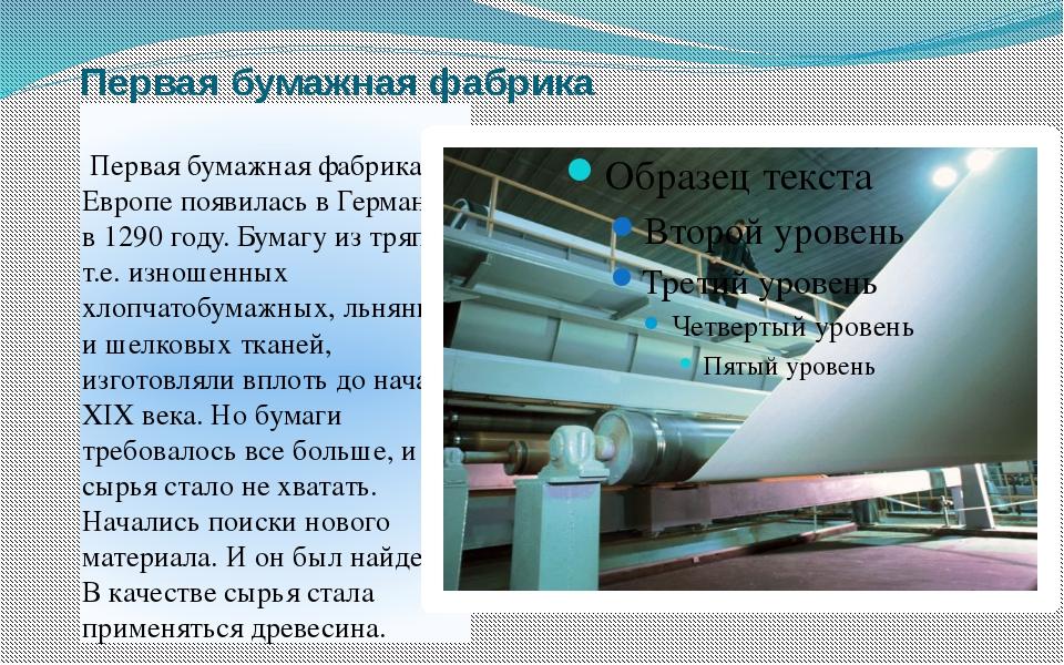 Первая бумажная фабрика Первая бумажная фабрика в Европе появилась в Германии...