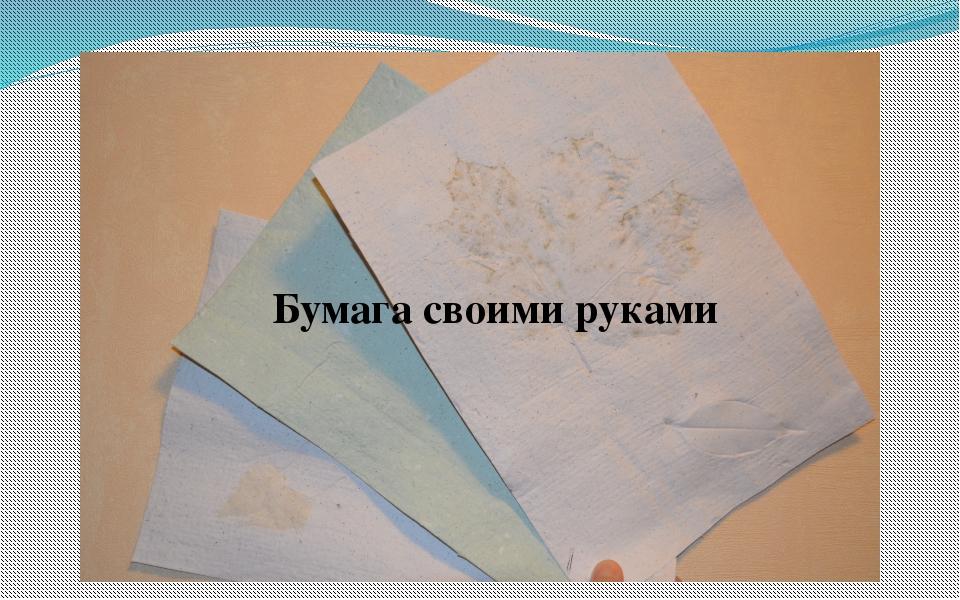 Проект бумага своими руками презентация