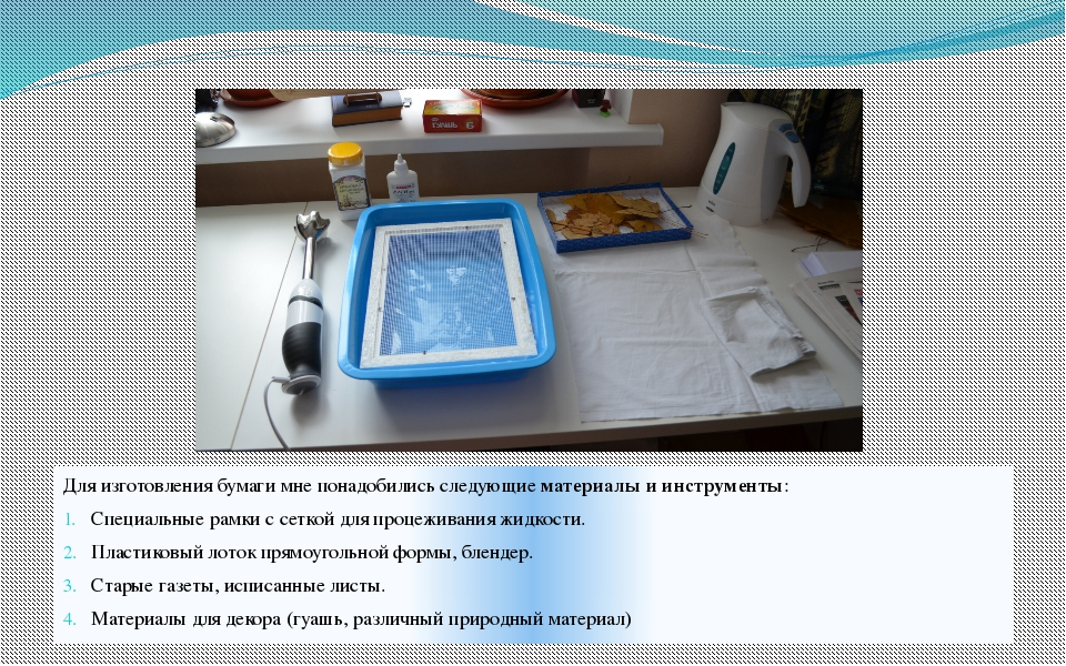Для изготовления бумаги мне понадобились следующие материалы и инструменты: С...