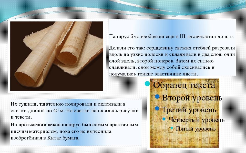 Папирус был изобретён ещё в III тысячелетии до н. э. Делали его так: сердцеви...