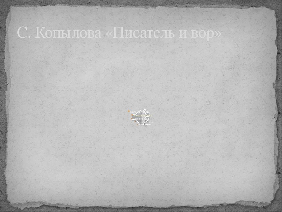 С. Копылова «Писатель и вор»