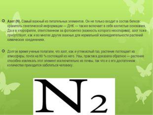 Азот (N). Самый важный из питательных элементов. Он не только входит в состав