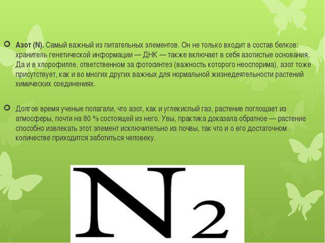 Азот (N). Самый важный из питательных элементов. Он не только входит в состав...