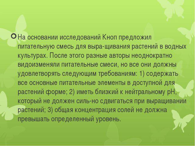 На основании исследований Кноп предложил питательную смесь для выращивания р...