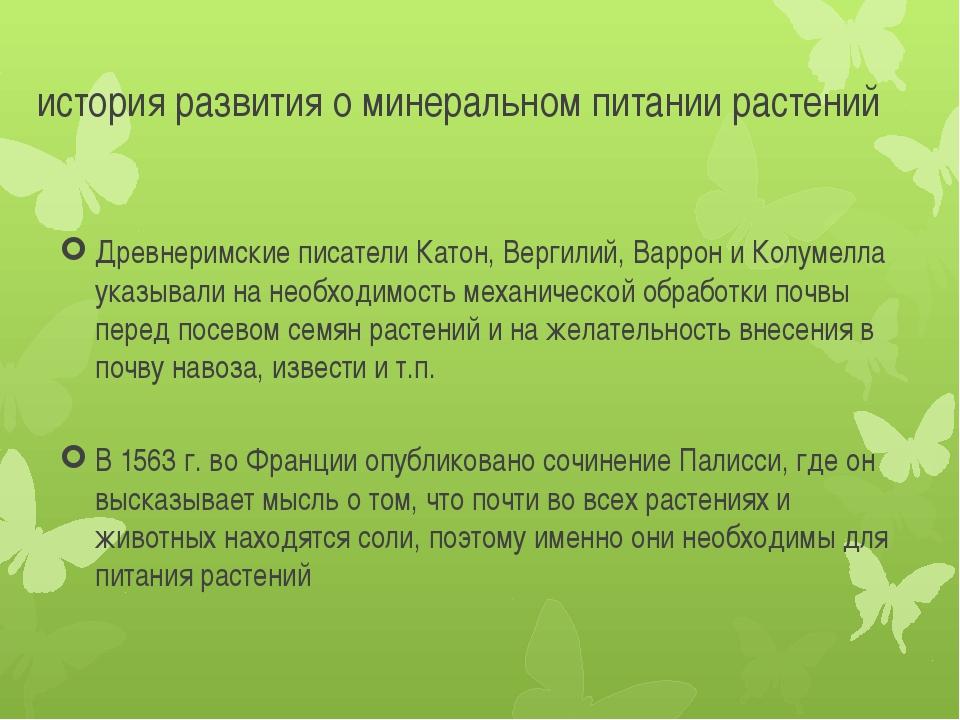 история развития о минеральном питании растений Древнеримские писатели Катон,...