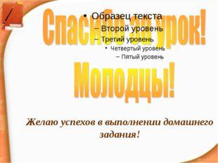Желаю успехов в выполнении домашнего задания!