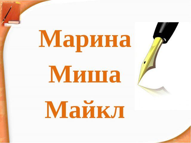 Марина Миша Майкл