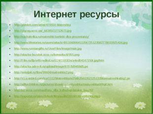 Интернет ресурсы http://poiskm.com/artist/470550-Matreshka http://zigzag.ucoz