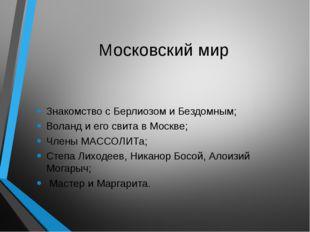 Московский мир Знакомство с Берлиозом и Бездомным; Воланд и его свита в Москв