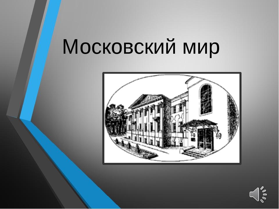Московский мир