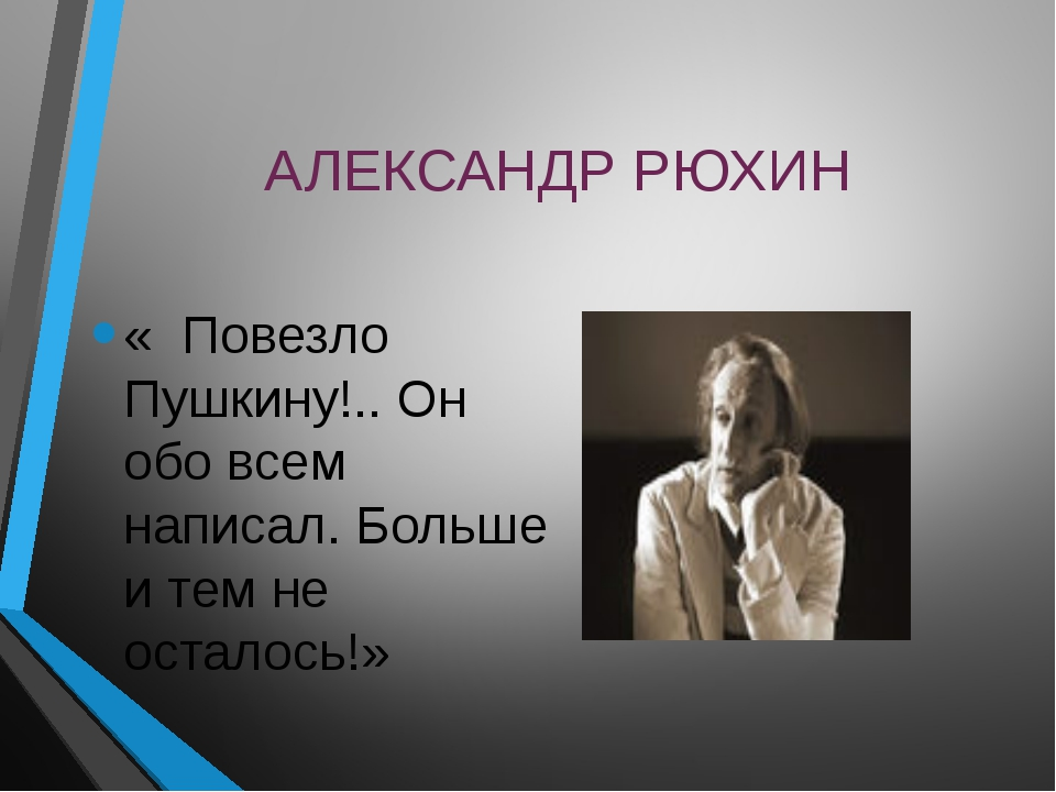 АЛЕКСАНДР РЮХИН « Повезло Пушкину!.. Он обо всем написал. Больше и тем не ост...