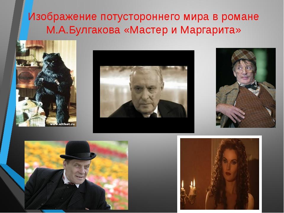Изображение потустороннего мира в романе М.А.Булгакова «Мастер и Маргарита»