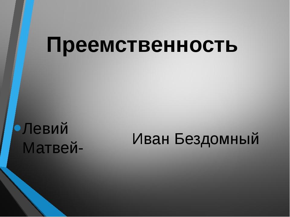 Иван Бездомный Левий Матвей- Преемственность