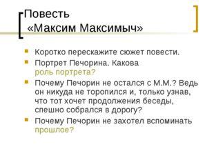 Повесть «Максим Максимыч» Коротко перескажите сюжет повести. Портрет Печорина