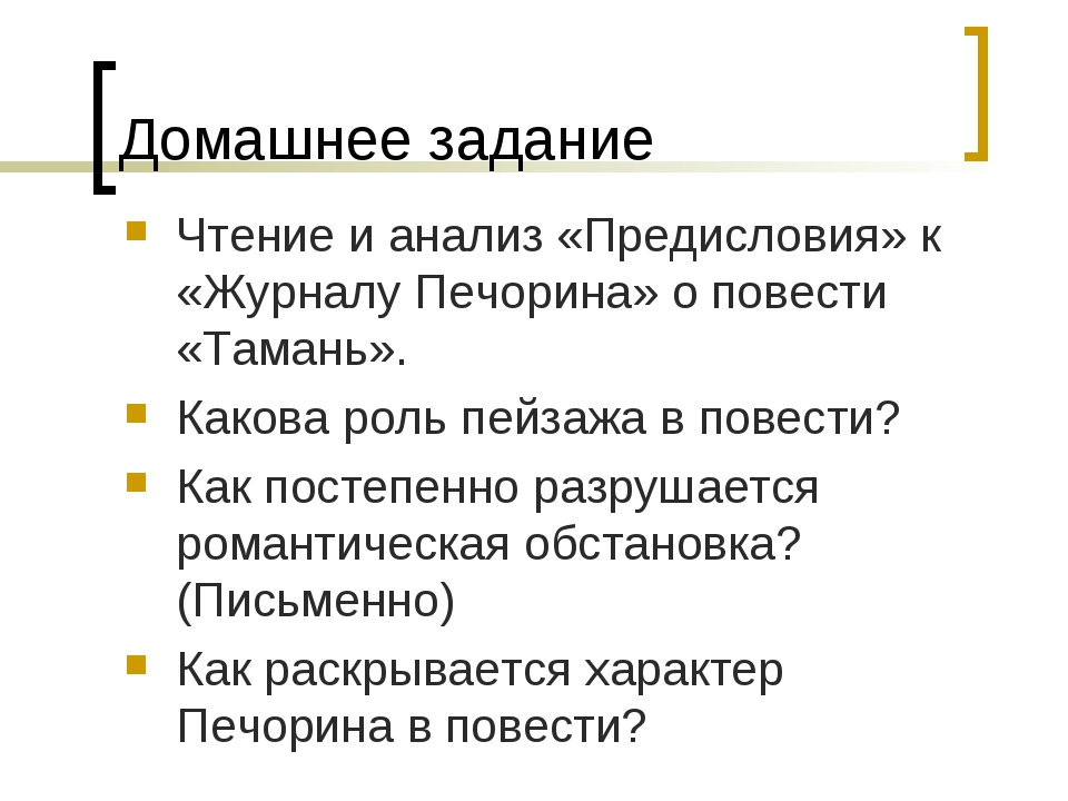 Домашнее задание Чтение и анализ «Предисловия» к «Журналу Печорина» о повести...