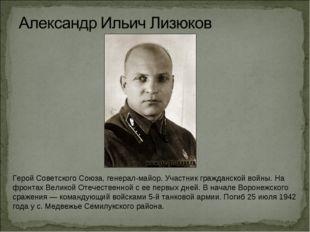Герой Советского Союза, генерал-майор. Участник гражданской войны. На фронтах