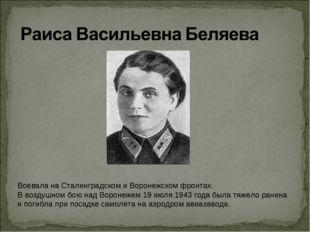 Воевала на Сталинградском и Воронежском фронтах. В воздушном бою над Воронеже