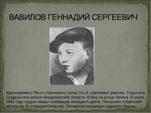 Красноармеец 796-го стрелкового полка 141-й стрелковой дивизии. Родился в Суз