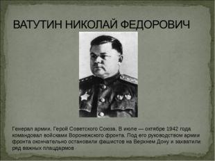 Генерал армии, Герой Советского Союза. В июле — октябре 1942 года командовал