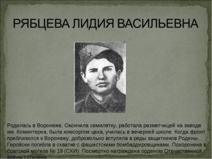 Родилась в Воронеже. Окончила семилетку, работала разметчицей на заводе им. К