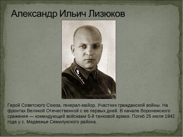 Герой Советского Союза, генерал-майор. Участник гражданской войны. На фронтах...
