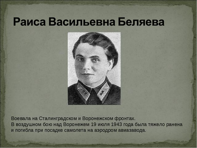 Воевала на Сталинградском и Воронежском фронтах. В воздушном бою над Воронеже...