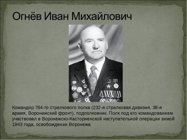 Командир 764-го стрелкового полка (232-я стрелковая дивизия, 38-я армия, Воро...