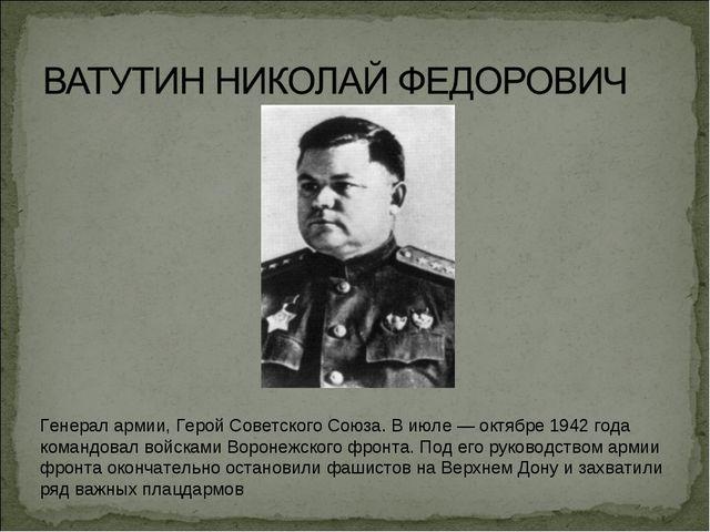 Генерал армии, Герой Советского Союза. В июле — октябре 1942 года командовал...
