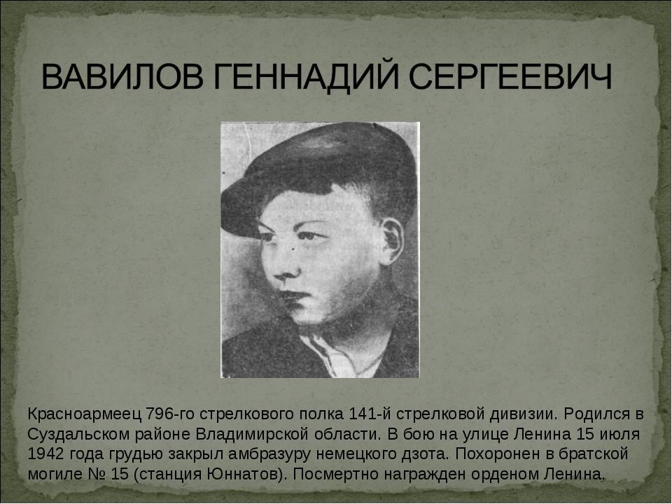 Красноармеец 796-го стрелкового полка 141-й стрелковой дивизии. Родился в Суз...