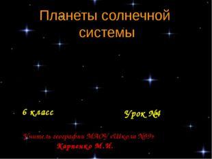 Планеты солнечной системы 6 класс Урок №4 Учитель географии МАОУ «Школа №39»