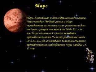 Марс Марс, ближайшая к Земле(временами) планета. Через каждые 780 дней Земля