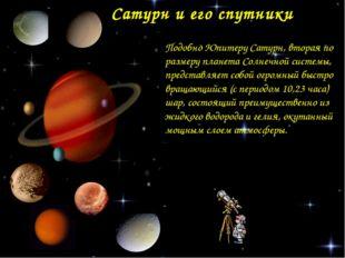 Сатурн и его спутники Подобно Юпитеру Сатурн, вторая по размеру планета Солне
