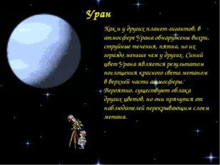 Уран Как и у других планет-гигантов, в атмосфере Урана обнаружены вихри, стру
