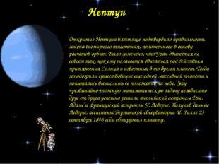Нептун Открытие Нептуна блестяще подтвердило правильность закона всемирного т