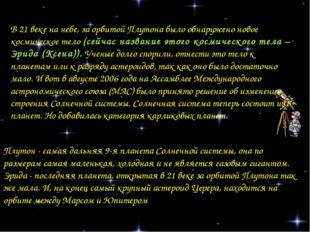 В 21 веке на небе, за орбитой Плутона было обнаружено новое космическое тело