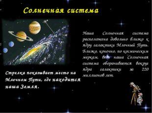 Солнечная система Стрелка показывает место на Млечном Пути, где находится наш